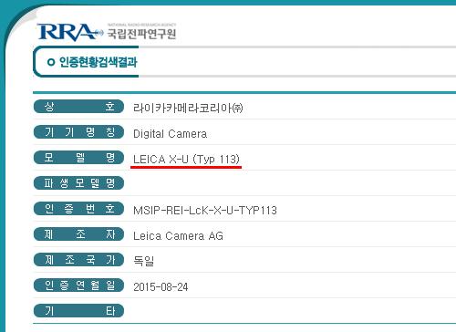 rra_leica x-u_typ113
