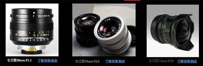 7Artisans Will Launch New Fujifilm X Mount Lenses This Year